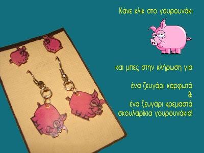 Διαγωνισμός στο facebook με δώρο ένα ζευγάρι καρφωτά ή ένα ζευγάρι κρεμαστά σκουλαρίκια γουρουνάκια | Κέρδισέ το Εύκολα
