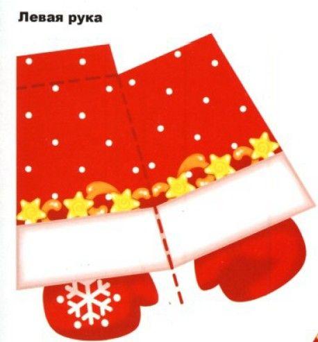 Упаковка для Детских Новогодних Подарков