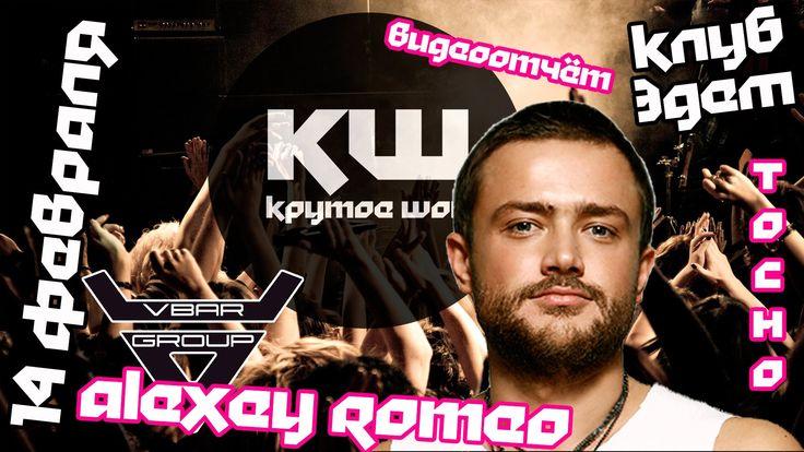 КРУТОЕ ШОУ - Alexey Romeo club EDEM (Алексей Ромео в клубе Эдем)