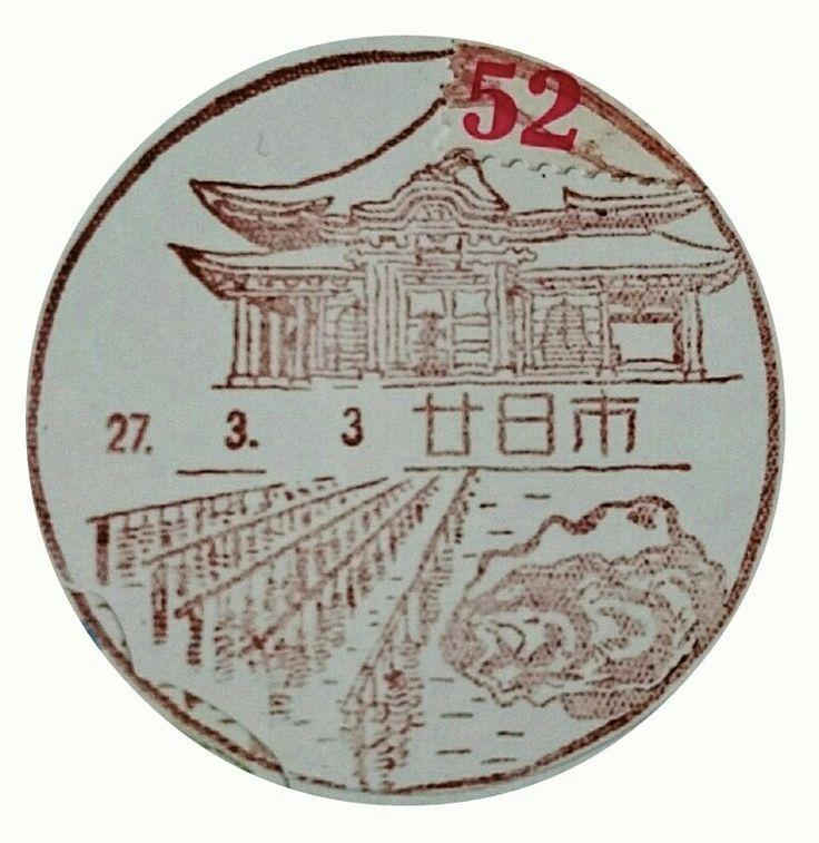 広島県 廿日市郵便局 風景印
