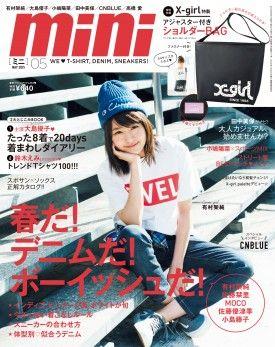 2015年5月号|mini(ミニ)│宝島社の女性ファッション誌