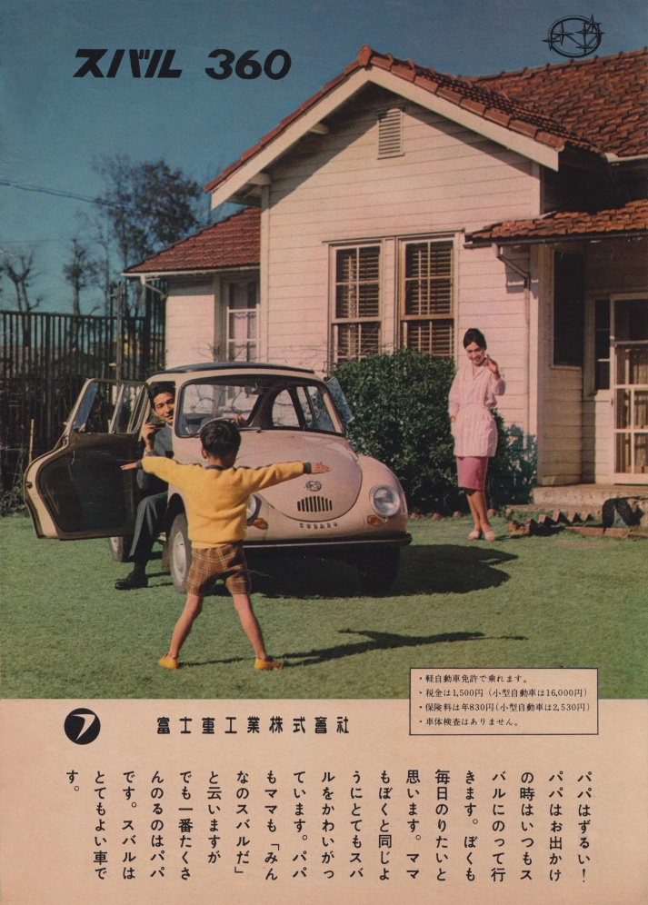 1960年、富士重工業株式會社の「スバル360」の広告です。 いいですよね、多分当時の平均家庭よりリッチな生活を演出しているとは思いますが、当時の生活を顧みる事が出来るナイスな広告です。奥さんのお召しものも素敵ですし坊ちゃんのお姿もキューーートざます!!! 私にとっての最高のレトロ広告ですね。
