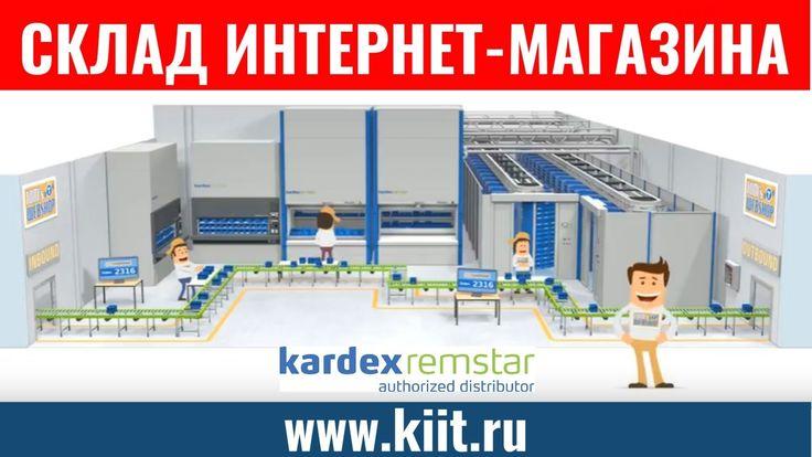 Автоматизированные склады для интернет-магазинов