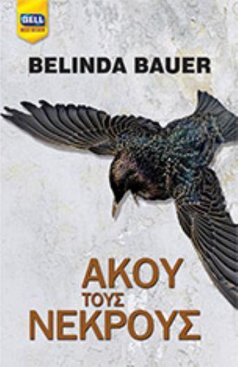 Άκου τους νεκρούς, της Belinda Bauer   τοβιβλίο.net