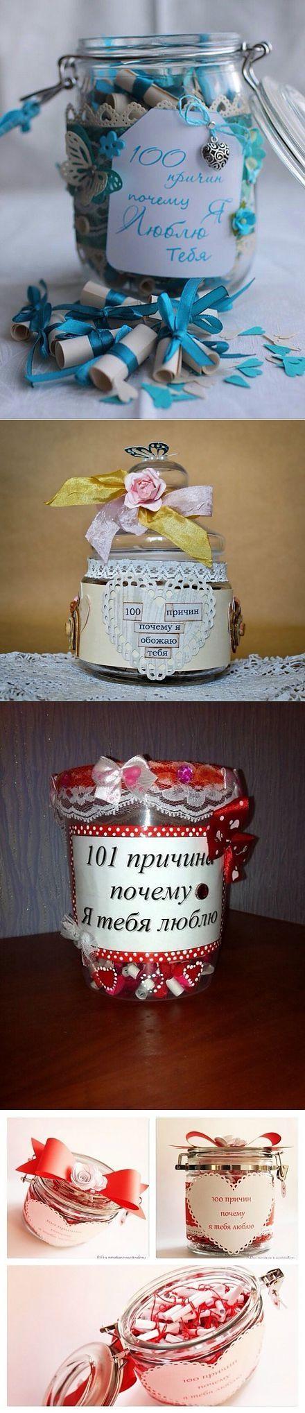 Креативный и оригинальный подарок ко Дню Святого Валентина.