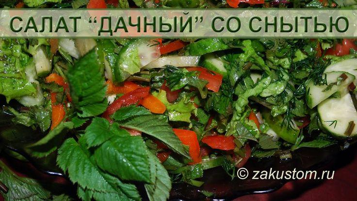 Салат дачный Весенний с овощами, зеленью и снытью - Recipe for spring sa...