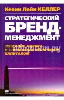 Кевин Келлер - Стратегический брэнд-менеджмент. Создание, оценка и управление марочным капиталом обложка книги