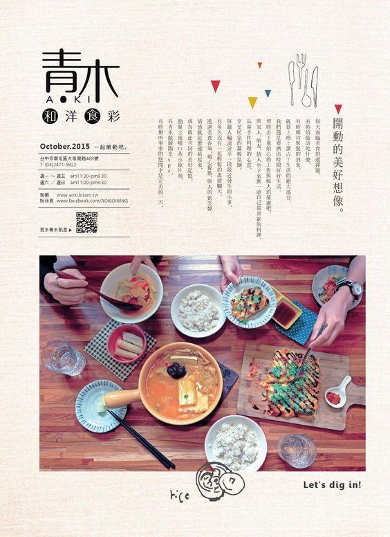 青木和洋食彩菜單(1041012): 美食 海报, Catching Graphics, Layout Dm, Food Design, Dm Layout, Dm Design