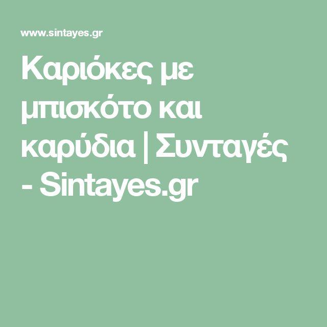 Καριόκες με μπισκότο και καρύδια | Συνταγές - Sintayes.gr