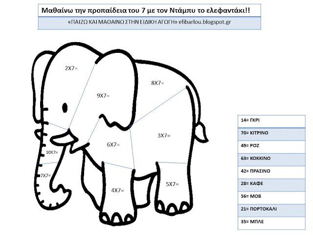 """""""Παίζω και μαθαίνω στην Ειδική Αγωγή"""" efibarlou.blogspot.gr: Ο Ντάμπυ το ελεφαντάκι μας μαθαίνει την προπαίδεια του 7,8,9!!!"""