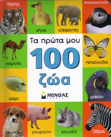 My First 100 Animals in Greek
