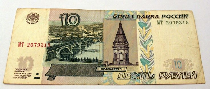 10 RUBLES FIRST MONEY AFTER SOVIET UNION