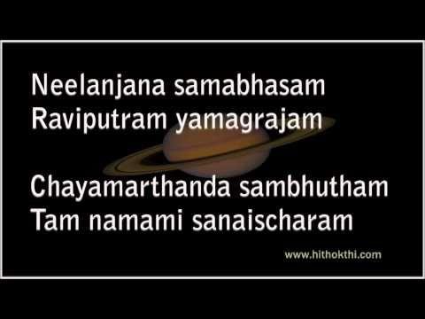 Sani Graha stotram - Shani Graha Stotram (chant 19 times a day)