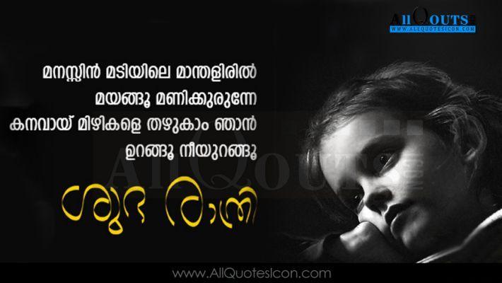 Good Night Wishes In Malayalam