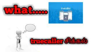 Tamil nanbargal: truecaller problems