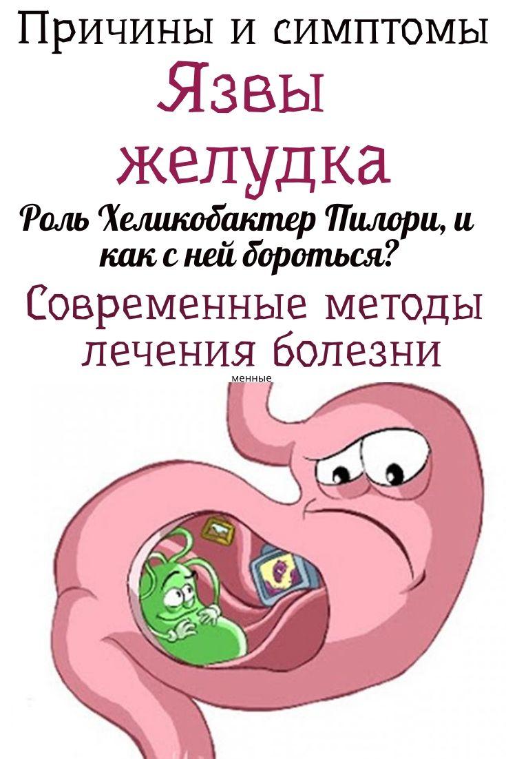 Диета Доктора Язва. Диета при язве желудка: разница в питании при обострении и ремиссии