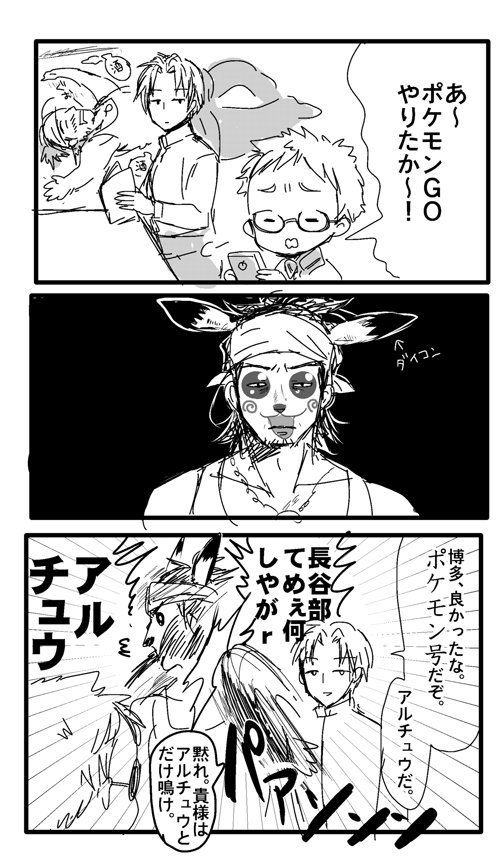 なかよし黒田さんファミリーGO