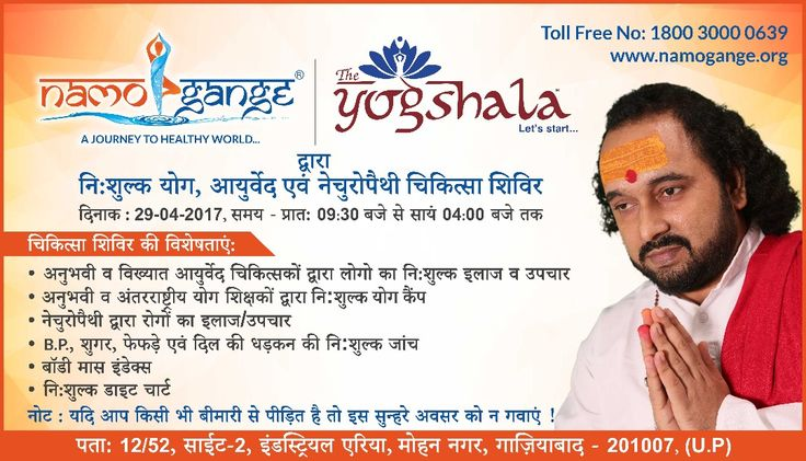 "Namo Gange Namaskar! The Namo Gange Trust and The Yogshala are jointly organizing free ""Yoga, Ayurveda & Naturopathy"" health check-up camp on 29th April 2017 from 09:30 AM to 4:00 PM at 12/52, Site-II, Sunrise Industrial Area, Mohan Nagar, Ghaziabad. Please avail the opportunity to resolve your all health issues. #NamoGangeTrust #TheYogshala #FreeHealthCheckUp #Yoga #Ayurveda #Naturopathy #SunriseIndustrialArea #MohanNagarGhaziabad"