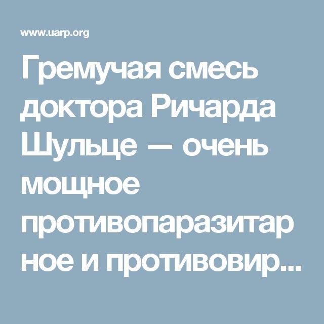 Гремучая смесь доктора Ричарда Шульце — очень мощное противопаразитарное и противовирусное средство | Новости | Всеукраинская ассоциация пенсионеров