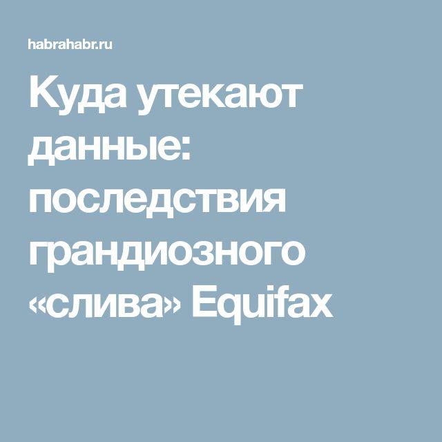 Куда утекают данные: последствия грандиозного «слива» Equifax