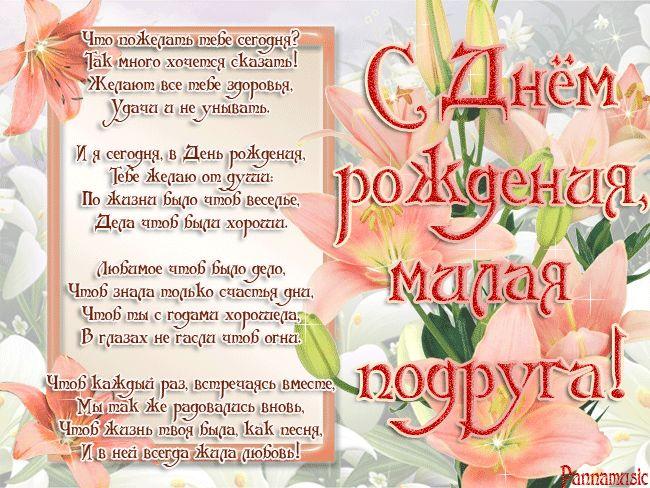 Поздравление с сотруднице женщине в стихах 444