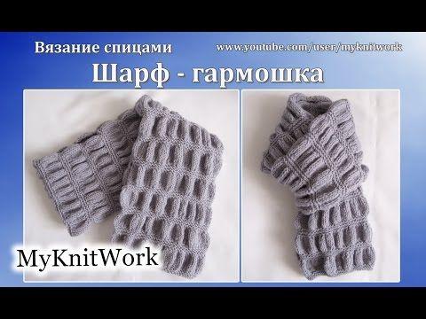 Объемный, рельефный узор спицами под названием Гармошка. Этот узор идеально подходит для вязания шарфа, снуда и другой женской и детской одежды. Knitting pat...