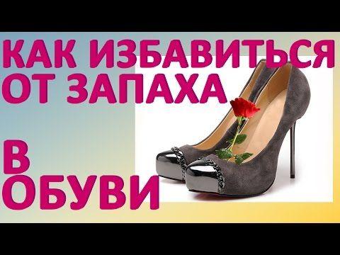 Запах в обуви: Как избавиться от запаха в обуви | ПЕРЕДЕЛКИ.рУ