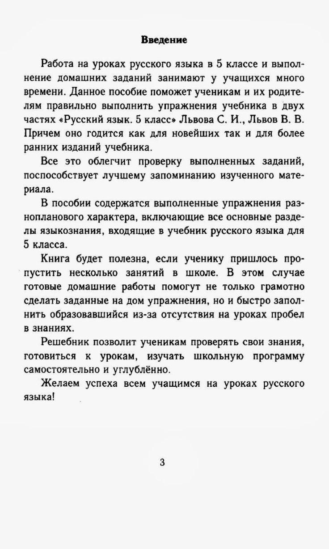 Диктант по русскому языку 7 класс наречие по книге страховой лл