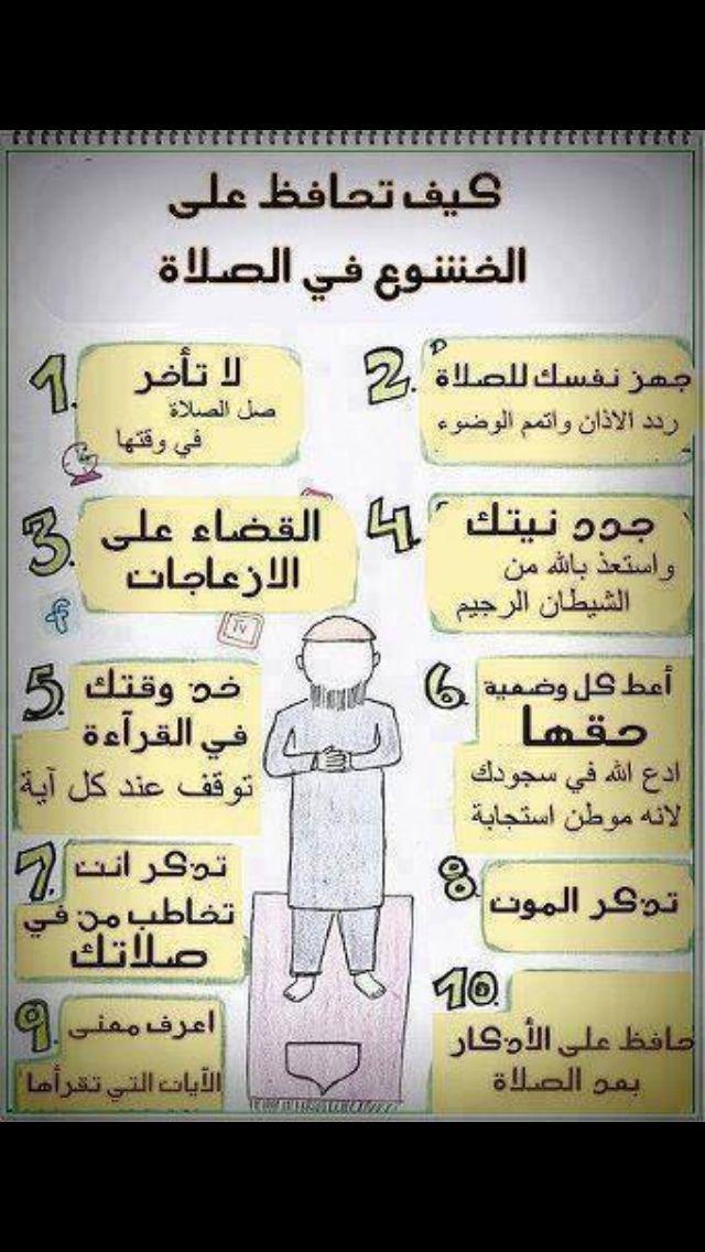Desertrose الصلاة Islam Facts Islam Beliefs Learn Islam