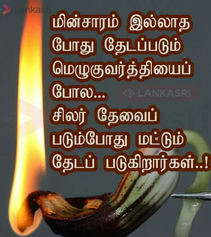 The 398 best tamil quote images on pinterest ss tamil kavithaigal krishna quotes sweet messages general quotes morning images nice words meaningful quotes dairy enemies thecheapjerseys Gallery