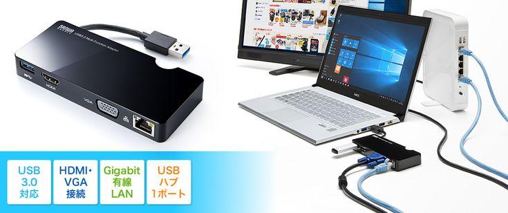 USB3.0対応 HDMI・VGA接続 Gigabit有線LAN USBハブ1ポート