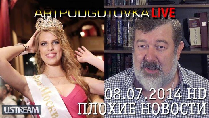 """Пользователь ARTPODGOTOVKA добавил видео """"Мисс Москва 2014 - кто ее...? В ЛНР появился Су-25? США арестовали сына депутата • ARTPODGOTOVKA"""""""