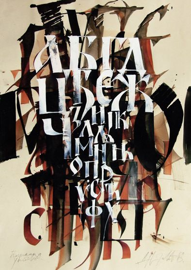 The Calligraphy 1 by Dejan Petrovic