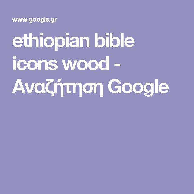 ethiopian bible icons wood - Αναζήτηση Google