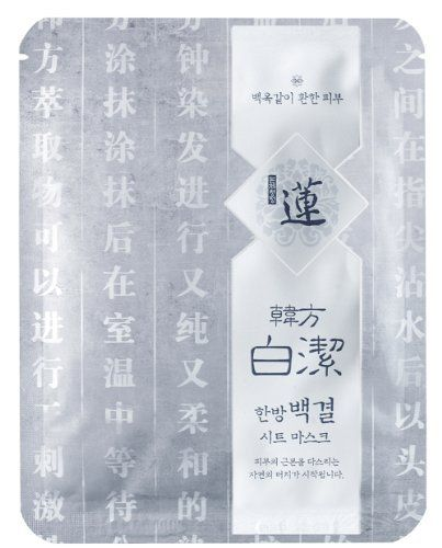 Lotus Blossom Therapy Facial Mask Sheet Pack - Whitening by Kwailnara. $13.50. This mask pack for firm and clear skin to moisturize and nourish tired skin and help maintain skin balance.. You will receive 10 mask packs. You will also receive free samples of other samples. Since it contains oriental herbal ingredients, it effectively eliminates keratin and wastes in pores comforting and protecting the skin from harmful environmental factors.