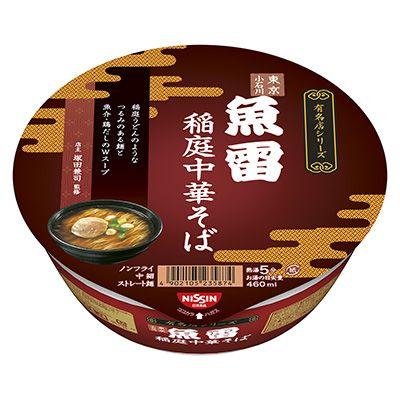 有名店シリーズ <魚雷 稲庭中華そば> - 食@新製品 - 『新製品』から食の今と明日を見る!