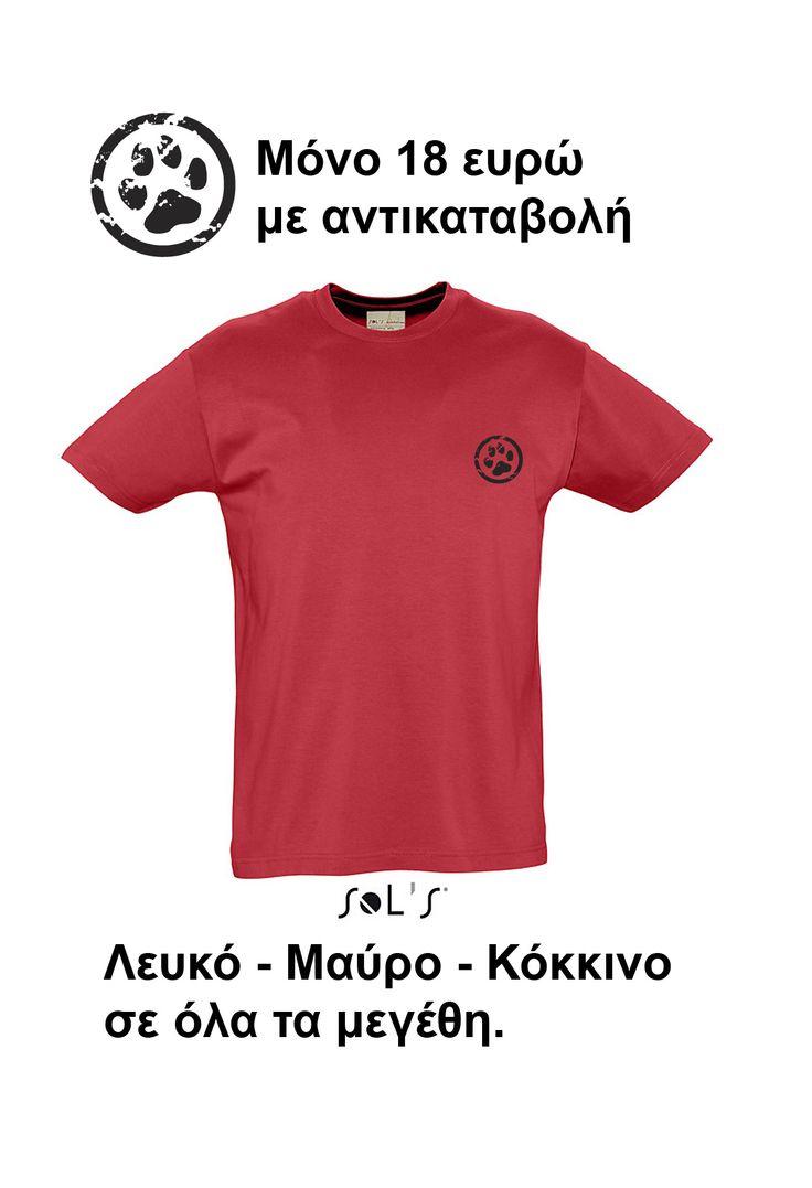18 ευρώ με αντικαταβολή. Παραγγελίες & πληροφορίες στο labradorsclub@yahoo.gr