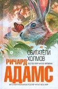 Читайте книгу Обитатели холмов, Адамс Ричард #onlineknigi #читаемвместе #literature #text