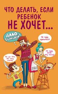 Марина Внукова. Что делать, если ребенок не хочет...