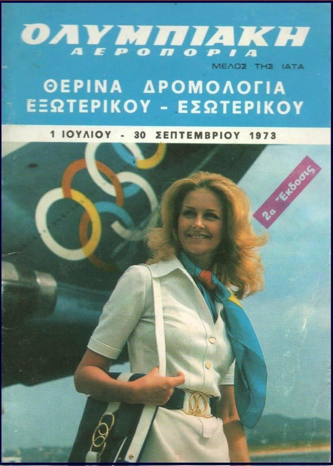 Olympic Airways 1973, Designer :Giannis Tseklenis -- Aggeliki Batsioudi    www.facebook.com/VintageAirliners  www.vintageairliners.com