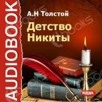 """Аудиокнигу Алексея Толстого """"Детство Никиты"""" вы можете бесплатно скачать с нашего сайта. Без регистрации и рекламы."""