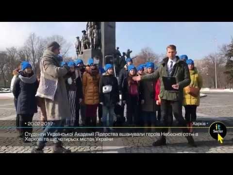 Харьков, третья годовщина майдана. Памяти небесной сотни | Насправдi