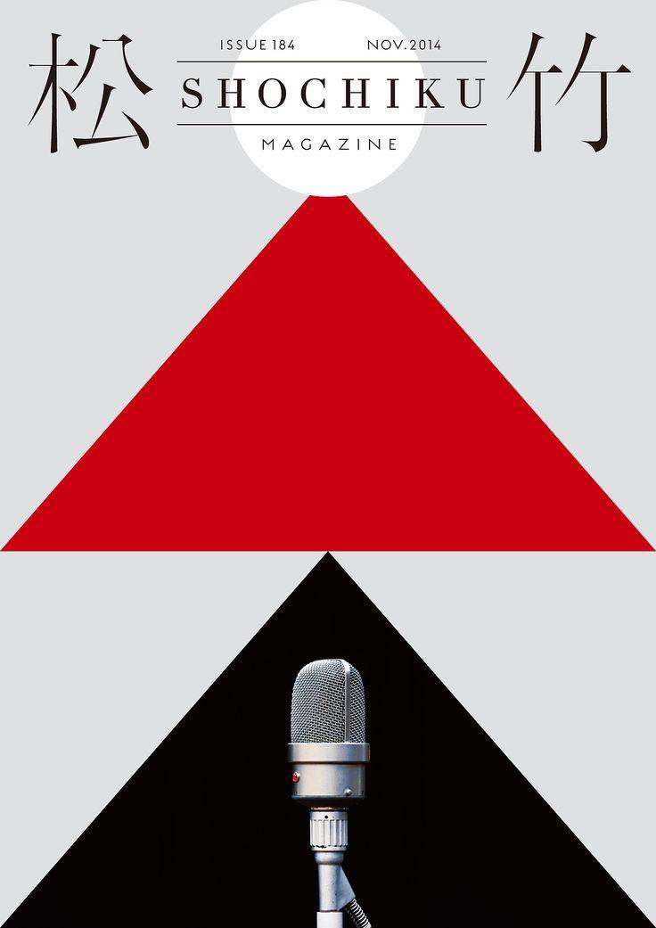 Shochiku Magazine Design by Motoi Shito.