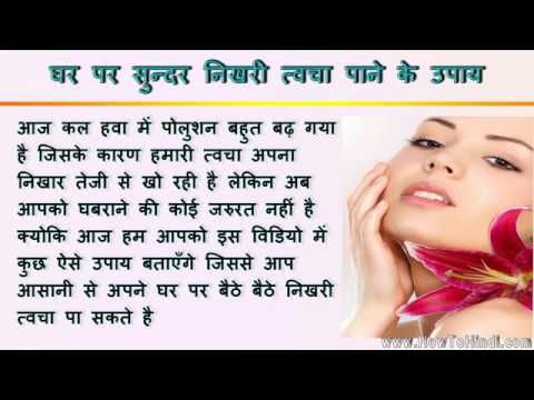 Skin Care Tips In Hindi Font For Mac