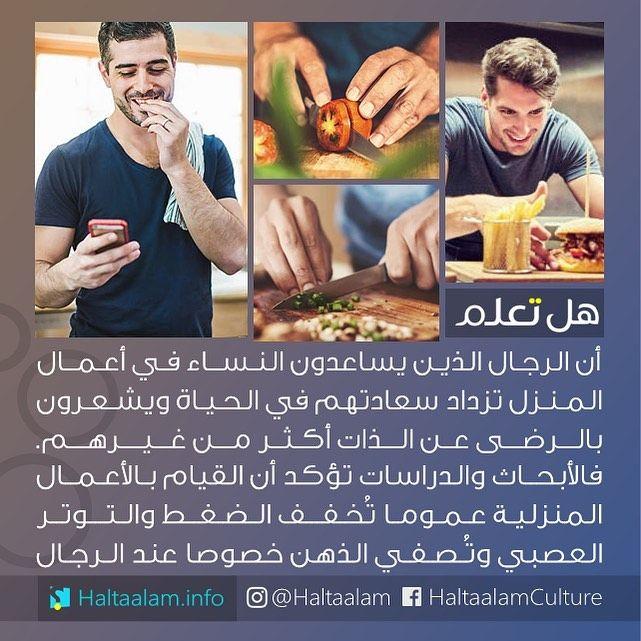 الرجال الذين يساعدون النساء في أعمال المنزل تزداد سعادتهم في الحياة ويشعرون بالرض Really Good Quotes Interesting Facts Mind Blown Good Morning Beautiful Images