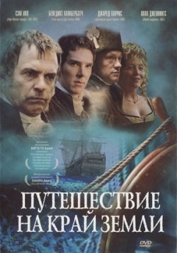 Путешествие на край Земли — To the Ends of the Earth (2005)