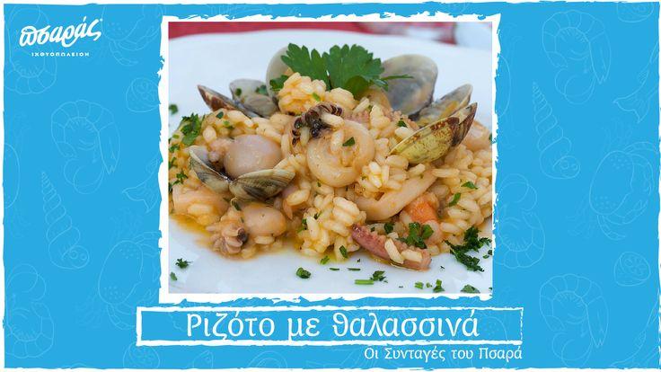Δε χρειάζεται, να είστε σεφ, για να είστε σε θέση να μαγειρέψετε ριζότο! Η συνταγή αυτή, αποτελεί εγγύηση για την επιτυχία! Βάλτε την άμεσα στο πρόγραμμα, για το μαγείρεμα της εβδομάδας!  ↓↓↓ Δείτε παρακάτω την συνταγή ↓↓↓  [ Ριζότο με θαλασσινά ]  _Συστατικά_  1 λίτρο ζωμό λαχανικών(2 κύβοι λαχανικών διαλυμμένοι σε 1 λίτρο νερό) 3 κ.σ. ελαιόλαδο 1 κρεμμύδι 1 καρότο 2 κοτσάνια σέλινο 2 σκ. σκόρδο, ψιλοκομμένες 1 καλή πρέζα ζάχαρη 300 γρ. ρύζι, για ριζότο ½ κούπα λευκό κ..