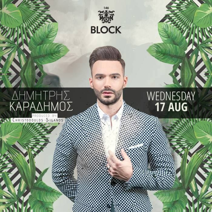 ΔΗΜΗΤΡΗΣ ΚΑΡΑΔΗΜΟΣ LIVE BLOCK 146 | 211.850.2544 http://www.mpouzoukovios.gr/mpouzoukonea/karadimos-live-block-146/