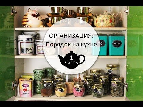 Организация и хранение НА КУХНЕ! Часть 1 - YouTube