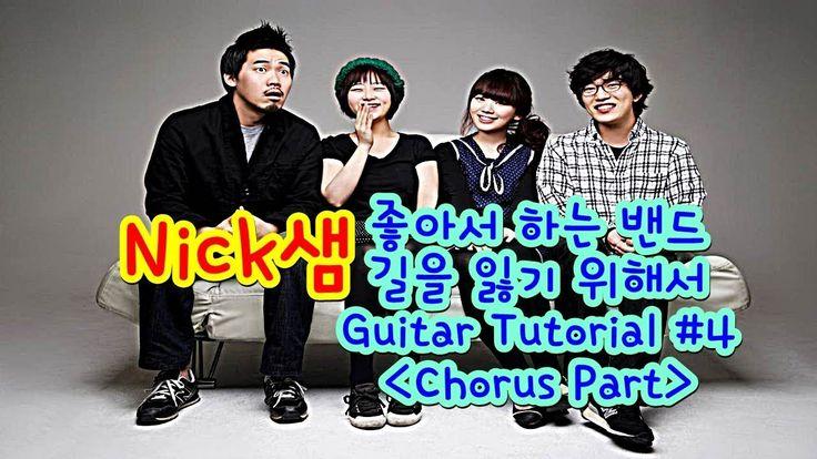 [Nick샘] 좋아서 하는 밴드_길을 잃기 위해서 Guitar Tutorial #4 (Chorus Part)